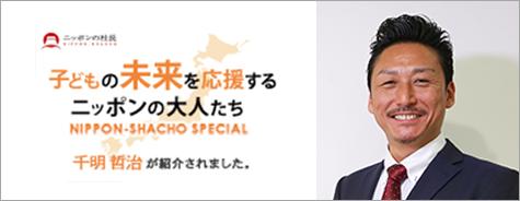 日本の社長インタビュー